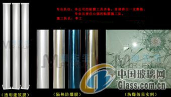 供應建筑玻璃安全隔熱膜