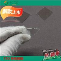 FTO导电玻璃 导电玻璃片7欧2.2mm厚 可以激光刻蚀