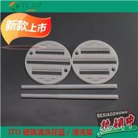 ITO/FTO/AZO导电玻璃/硅片清洗架/清洗花篮