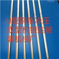 U型铜条冷压成型切角一体机