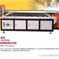 高温玻璃打印机