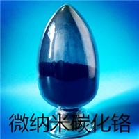 碳化铬 超细碳化铬 Cr3C2