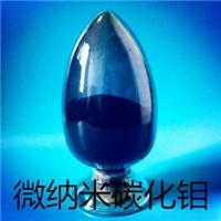 碳化钼 超细碳化钼 Mo2C