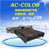 AC-color数码高温彩釉玻璃机械设备,广州市傲彩科技有限公司,建筑玻璃,发货区:广东 广州 番禺区,有效期至:2020-06-25, 最小起订:1,产品型号: