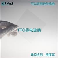 古洛品牌GOLO刻蚀FTO导电玻璃