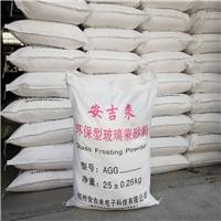 防眩光(AG)玻璃蒙砂粉