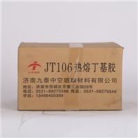 厂家直销济南九泰JT-106丁基胶热熔胶