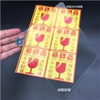 AG玻璃 单面双面超白AG玻璃价格咨询,深圳市诚隆玻璃有限公司,家电玻璃,发货区:广东 深圳 宝安区,有效期至:2020-11-26, 最小起订:100,产品型号: