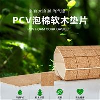 軟木墊不扁超粘全國供應包郵費PVC泡棉軟木墊3+1mm