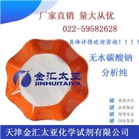 纯碱物质材料 天津厂家供应纯碱十水物质材料