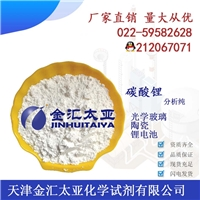 厂家供应高纯碳酸锂天津碳酸锂粉末