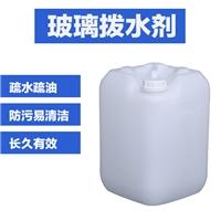 玻璃拨水剂 防污易清洁 抗菌防霉