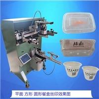 纸碗丝印机塑料碗丝网印刷机环保碗印刷机厂家