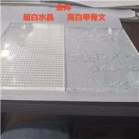 压花玻璃超白水晶、甲骨文,沙河市金巨金玻璃有限公司,家具玻璃,发货区:河北 邢台 沙河市,有效期至:2021-08-25, 最小起订:50,产品型号: