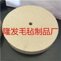 不锈钢冷轧板2B面羊毛毡抛光轮,玻璃陶瓷抛光羊毛轮