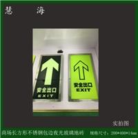 疏散安全标识牌夜光钢化玻璃地贴发光标识