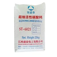 超細活性碳酸鈣