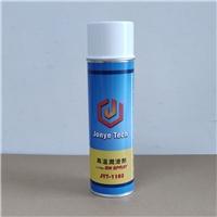 耐高温固体超细润滑剂 干性皮膜固体润滑喷剂