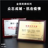 從志成城頒發證書 企業獎狀訂制 授權獎牌
