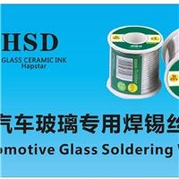 汽车玻璃专项使用焊锡丝
