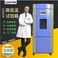 玻璃热胀冷热缩-高低温试验箱