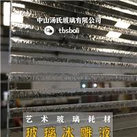 TBS-310冰雕液玻璃蚀刻冰花材料