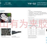 夹胶炉专项使用离型膜