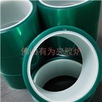 夹胶炉专项使用高温绿色胶带