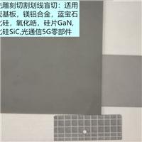威尼斯人注册基板烧蚀激光平台,陶瓷激光划线平台