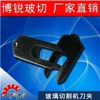玻璃切割机U型刀头 进口异型U型刀夹