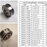 LFR50-8-6NPP+KDD滚轮轴承