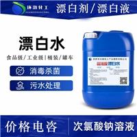 工业级漂白液/国标产品