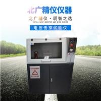 BDJC-100KV 介电击穿强度测试仪