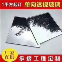 廠家直銷單向可視玻璃,價格美麗