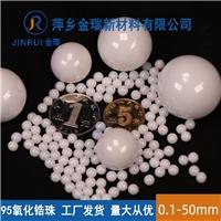 氧化锆珠厂家 95氧化锆珠价格 氧化锆微珠