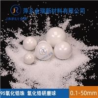 氧化鋯微珠 密度6.0 95氧化鋯珠 陶瓷球