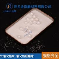 锆珠的用途 95氧化锆球 研磨锆珠