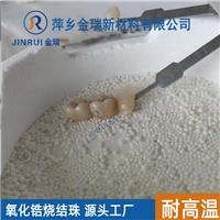 义齿 牙科烧结炉氧化锆珠 1.0-3.0mm