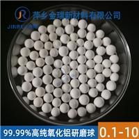 高纯氧化铝研磨球 萍乡金瑞氧化铝研磨球生产厂家
