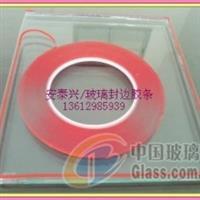 钢化玻璃专用封边胶条