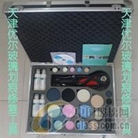 天津優爾玻璃劃痕修復工具