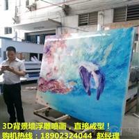 3D浮雕玻璃壁畫打印機