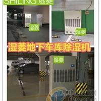 武汉地下室车库除湿机