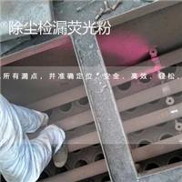 电袋除尘器检漏专项使用荧光粉VKH品牌优惠促销
