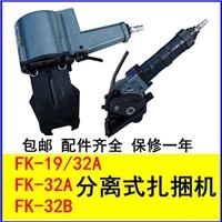 FK-32B型分离式扎捆机FK-32A打捆机