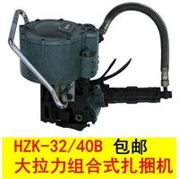 HZK-32/40B型大拉力组合式扎捆机