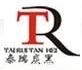郑州市泰瑞化工有限责任公司