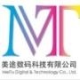 上海美途数码科技有限公司