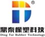 景县鼎泰橡塑科技有限公司