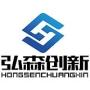 北京弘森创新真空镀膜技术有限公司(总部)
